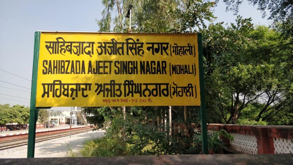 Mohali city railway station